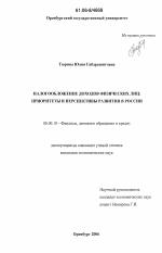 Налогообложение доходов физических лиц приоритеты и перспективы  Налогообложение доходов физических лиц приоритеты и перспективы развития в России тема диссертации по экономике