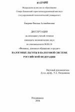 Налоговые льготы в налоговой системе Российской Федерации тема  Налоговые льготы в налоговой системе Российской Федерации тема диссертации по экономике скачайте бесплатно в
