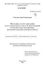 Методика и организация бухгалтерского учета и внутренней  Методика и организация бухгалтерского учета и внутренней отчетности в кредитных потребительских кооперативах тема диссертации по