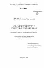 Управленческий учет в строительных холдингах тема научной работы  Управленческий учет в строительных холдингах тема диссертации по экономике скачайте бесплатно в экономической библиотеке