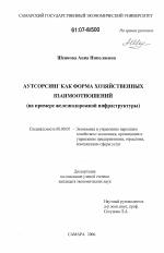 Аутсорсинг как форма хозяйственных взаимоотношений тема научной  Аутсорсинг как форма хозяйственных взаимоотношений тема диссертации по экономике скачайте бесплатно в экономической библиотеке
