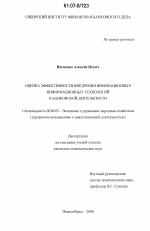 Оценка эффективности внедрения инновационных информационных  Оценка эффективности внедрения инновационных информационных технологий в банковской деятельности тема диссертации по экономике скачайте