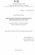 Макроэкономическая стабилизация и государственная политика  Макроэкономическая стабилизация и государственная политика реформирования банковской системы в России тема диссертации по экономике