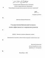 Государственный финансовый контроль оценка эффективности и  Государственный финансовый контроль оценка эффективности и направления развития тема диссертации по экономике скачайте