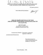 Финансовый контроль в системе обеспечения экономической  Финансовый контроль в системе обеспечения экономической безопасности государства тема диссертации по экономике скачайте бесплатно