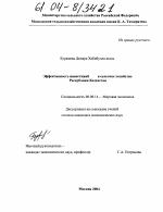 Эффективность инвестиций в сельское хозяйство Республики Казахстан  Эффективность инвестиций в сельское хозяйство Республики Казахстан тема диссертации по экономике скачайте бесплатно в