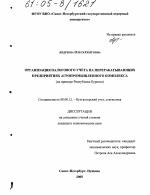 Темы диссертаций по налоговому учету 6824