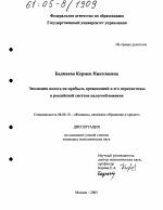 Эволюция налога на прибыль организаций и его перспективы в  Эволюция налога на прибыль организаций и его перспективы в российской системе налогообложения тема диссертации по
