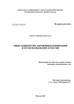 Опыт банкротства зарубежных корпораций и его использование в  Опыт банкротства зарубежных корпораций и его использование в России тема диссертации по экономике скачайте
