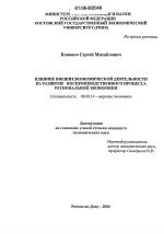 Влияние внешнеэкономической деятельности на развитие  Влияние внешнеэкономической деятельности на развитие воспроизводственного процесса региональной экономики тема диссертации по