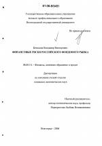 Финансовые риски российского фондового рынка тема научной работы  Финансовые риски российского фондового рынка тема диссертации по экономике скачайте бесплатно в экономической библиотеке