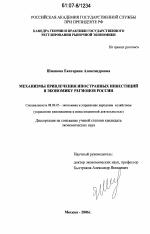 Механизмы привлечения иностранных инвестиций в экономику регионов  Механизмы привлечения иностранных инвестиций в экономику регионов России тема диссертации по экономике скачайте бесплатно