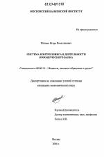 Система контроллинга в деятельности коммерческого банка тема  Система контроллинга в деятельности коммерческого банка тема диссертации по экономике скачайте бесплатно в экономической
