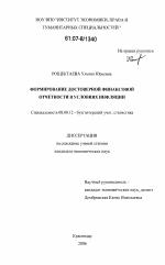 Формирование достоверной финансовой отчетности в условиях инфляции  Формирование достоверной финансовой отчетности в условиях инфляции тема диссертации по экономике скачайте бесплатно в