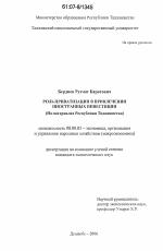 Роль приватизации в привлечении иностранных инвестиций тема  Роль приватизации в привлечении иностранных инвестиций тема диссертации по экономике скачайте бесплатно в экономической