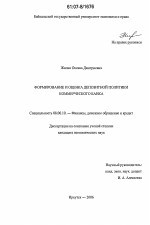 Формирование и оценка депозитной политики коммерческого банка  Формирование и оценка депозитной политики коммерческого банка тема диссертации по экономике скачайте бесплатно в