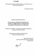 Рынок труда и социальное партнерство механизм и эффективность  Рынок труда и социальное партнерство механизм и эффективность взаимосвязей тема диссертации по экономике