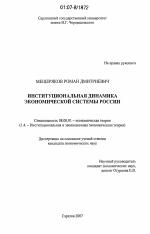 Институциональная динамика экономической системы России тема  Институциональная динамика экономической системы России тема диссертации по экономике скачайте бесплатно в экономической библиотеке