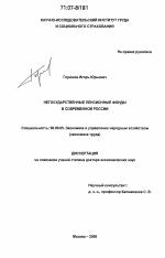 Негосударственные пенсионные фонды в современной России тема  Негосударственные пенсионные фонды в современной России тема диссертации по экономике скачайте бесплатно в экономической