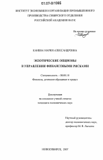 Экзотические опционы в управлении финансовыми рисками тема  Экзотические опционы в управлении финансовыми рисками тема диссертации по экономике скачайте бесплатно в экономической