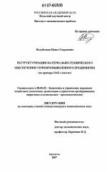 Реструктуризация материально технического обеспечения  Реструктуризация материально технического обеспечения горнопромышленного предприятия тема диссертации по экономике