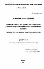 Меры по предупреждению банкротства диссертация 7871