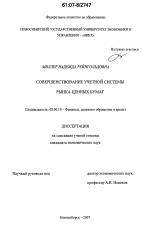 Совершенствование учетной системы рынка ценных бумаг тема  Совершенствование учетной системы рынка ценных бумаг тема диссертации по экономике скачайте бесплатно в экономической