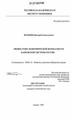 Индикаторы экономической безопасности банковской системы России  Индикаторы экономической безопасности банковской системы России тема диссертации по экономике скачайте бесплатно в экономической