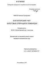 a2c724b62738 Бухгалтерский учет залоговых операций в ломбардах - тема диссертации по  экономике, скачайте бесплатно в экономической