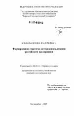 Формирование стратегии интернационализации российского предприятия  Формирование стратегии интернационализации российского предприятия тема диссертации по экономике скачайте бесплатно в экономической библиотеке