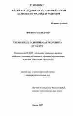 Управление развитием аутсорсинга ИТ услуг тема научной работы  Управление развитием аутсорсинга ИТ услуг тема диссертации по экономике скачайте бесплатно в экономической