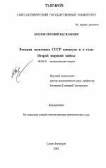 Военная экономика СССР накануне и в годы Второй мировой войны  Военная экономика СССР накануне и в годы Второй мировой войны тема диссертации по экономике