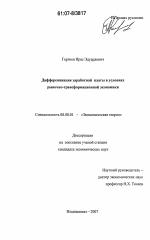Дифференциация заработной платы в условиях рыночно  Дифференциация заработной платы в условиях рыночно трансформационной экономики тема диссертации по экономике скачайте