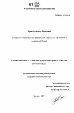 Совершенствование системы обязательного социального страхования в  Совершенствование системы обязательного социального страхования в современной России тема диссертации по экономике скачайте бесплатно
