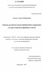 Развитие российской модели корпоративного управления тема  Развитие российской модели корпоративного управления тема диссертации по экономике скачайте бесплатно в экономической библиотеке