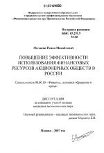 Повышение эффективности использования финансовых ресурсов  Повышение эффективности использования финансовых ресурсов акционерных обществ в России тема диссертации по экономике скачайте