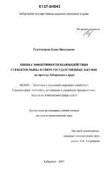 Оценка эффективности взаимодействия субъектов рынка в сфере  Оценка эффективности взаимодействия субъектов рынка в сфере государственных закупок тема диссертации по экономике скачайте
