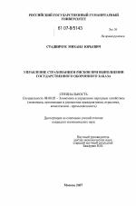 Диссертация государственный оборонный заказ 802