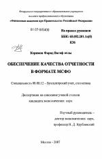 Обеспечение качества отчетности в формате МСФО тема научной  Обеспечение качества отчетности в формате МСФО тема диссертации по экономике скачайте бесплатно в экономической