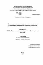 Организационно экономические аспекты использования аутсорсинга в  Организационно экономические аспекты использования аутсорсинга в транспортно логистических технологиях тема диссертации по экономике