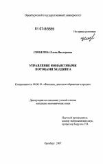 Управление финансовыми потоками холдинга тема научной работы  Управление финансовыми потоками холдинга тема диссертации по экономике скачайте бесплатно в экономической библиотеке