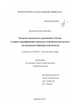бурдыгина развитие социального страхования в россии