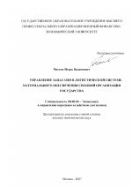 Хайтбаев в а диссертация 7956