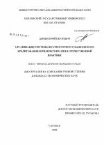 Организация системы краткосрочного банковского кредитования  Организация системы краткосрочного банковского кредитования юридических лиц в отечественной практике тема диссертации по экономике