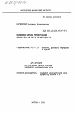 Бюджетные методы регулирования финансовых ресурсов промышленности  Бюджетные методы регулирования финансовых ресурсов промышленности тема диссертации по экономике скачайте бесплатно в экономической