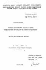 Социально экономические проблемы развития обобществленного  Социально экономические проблемы развития обобществленного производства в сельском хозяйстве ПНР тема диссертации по экономике