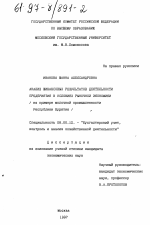 Диссертация анализ финансовых результатов 1804