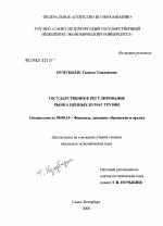 Государственное регулирование рынка ценных бумаг Грузии тема  Государственное регулирование рынка ценных бумаг Грузии тема диссертации по экономике скачайте бесплатно в экономической