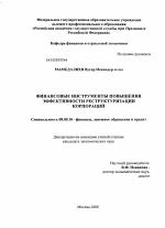 Тема диссертации финансы и кредит 9055