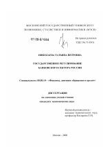 Государственное регулирование банковского сектора России тема  Государственное регулирование банковского сектора России тема диссертации по экономике скачайте бесплатно в экономической библиотеке